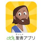 触って!動いて!聞いて!学べる!『こども聖書アプリ』の使い方レビュー!